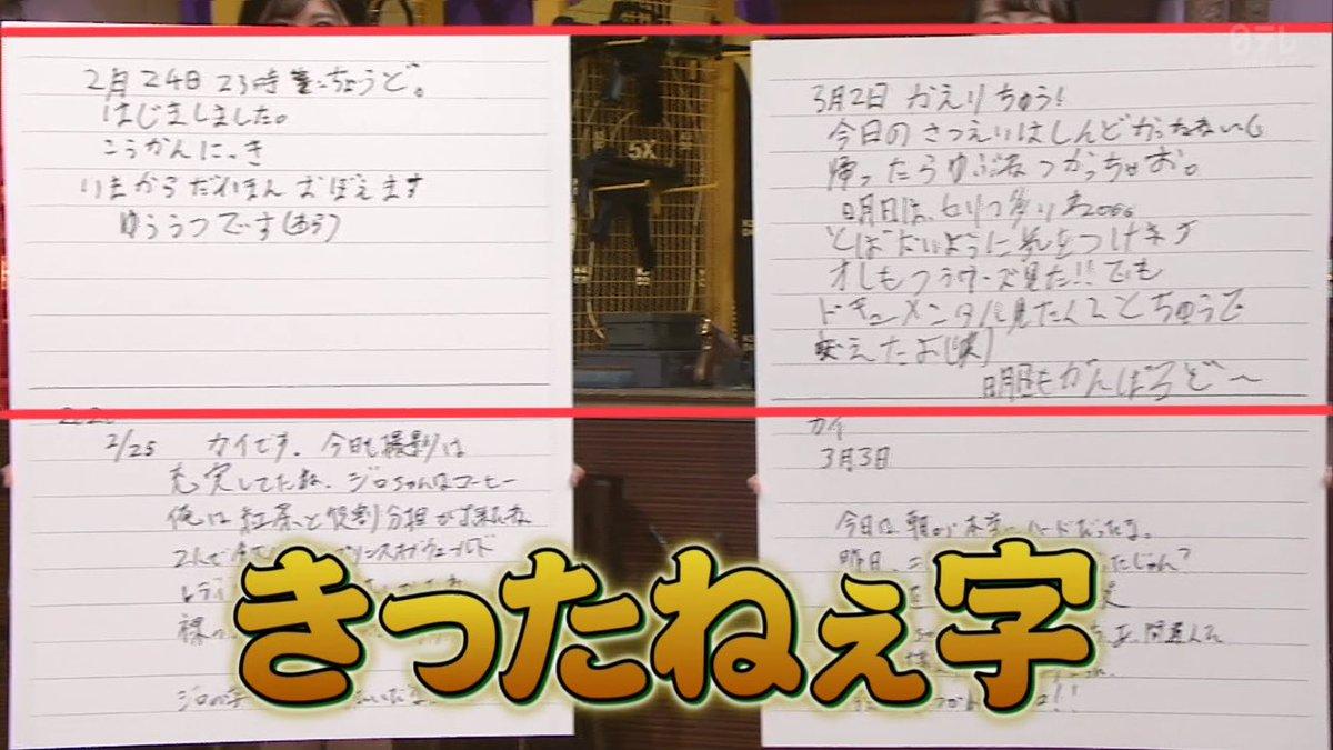 平野 ツイッター 紫 耀 中島 健 人